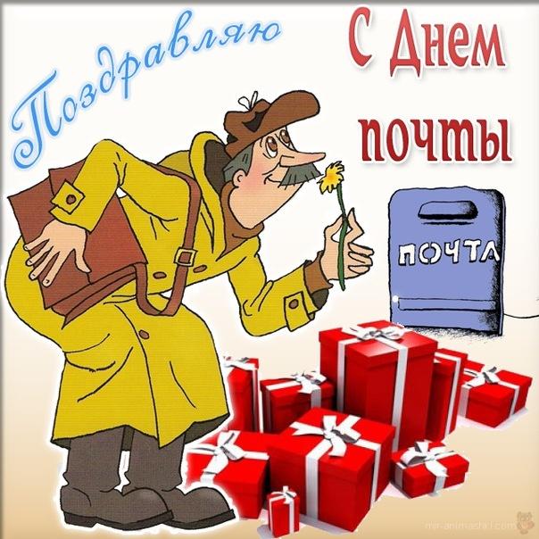 Новый год, открытка с почтальоном