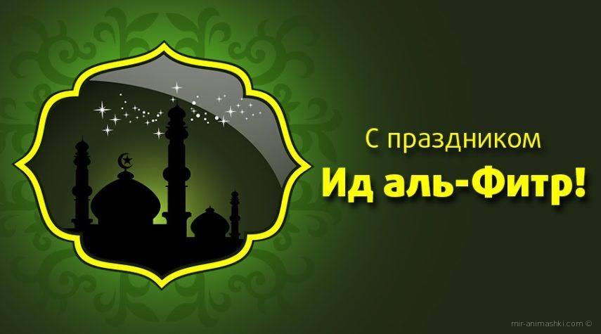 С праздником Ид аль-Фитр - Ураза-байрам -  Ид аль-Фитр поздравительные картинки
