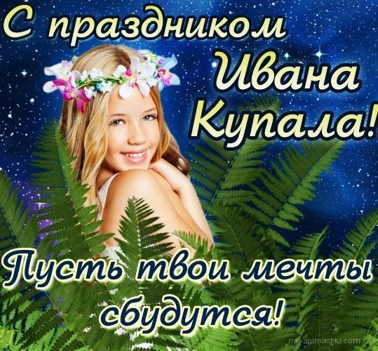 С праздником Ивана Купала - С днем Ивана Купалы поздравительные картинки