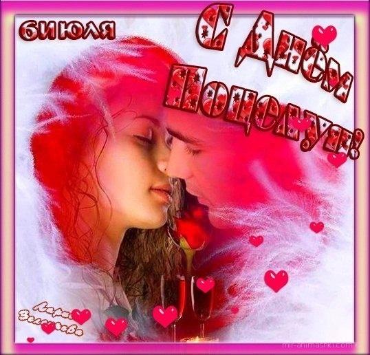 С днём поцелуя - С днем поцелуя поздравительные картинки