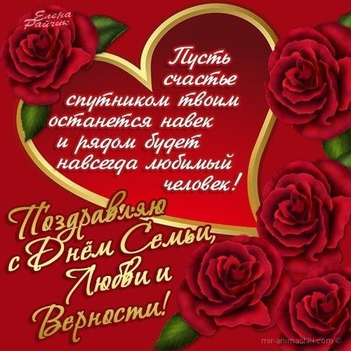 Поздравить с днем семьи любви и верности - С днем семьи, любви и верности поздравительные картинки