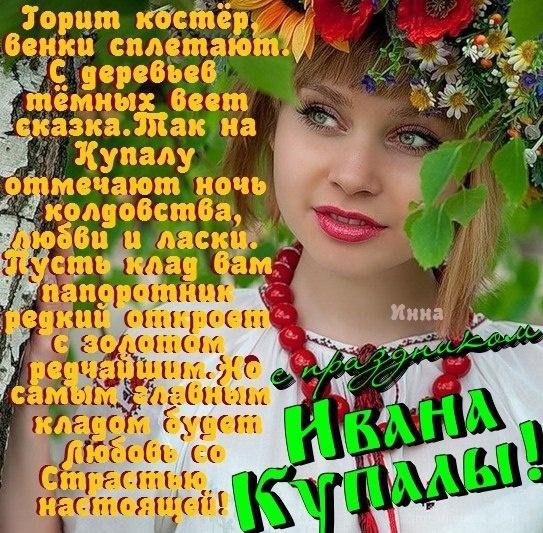 Стихи на Иван Купала - С днем Ивана Купалы поздравительные картинки