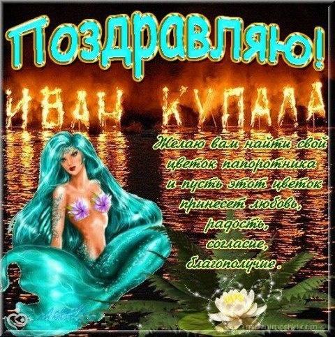 Сегодня день Ивана Купала - С днем Ивана Купалы поздравительные картинки