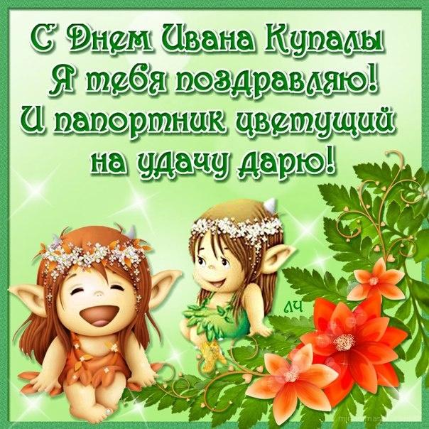 С праздником Ивана Купалы - С днем Ивана Купалы поздравительные картинки