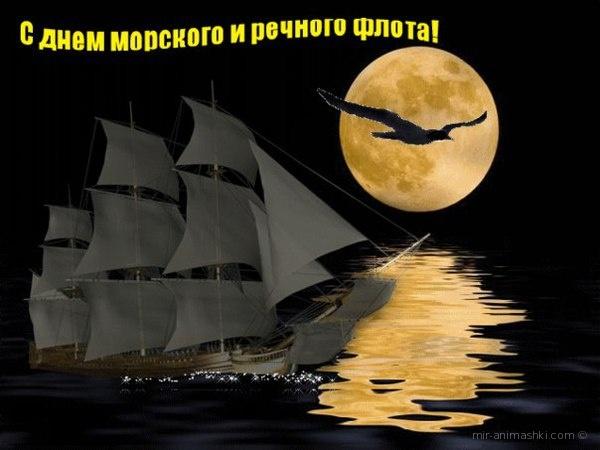 Поздравления с Днем морского и речного - С днем морского и речного флота поздравительные картинки