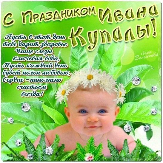 С праздником ивана купала открытки и поздравления