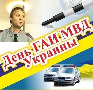 День  гаи МВД Украина - С днем ГИБДД поздравительные картинки