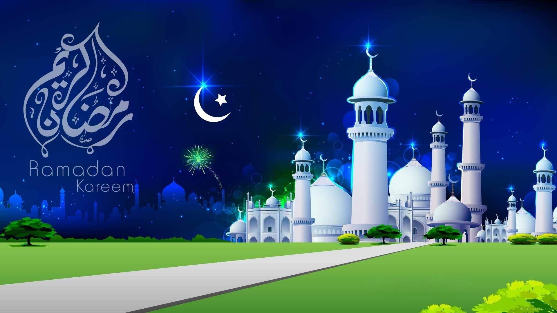 Ramadan - Ураза-байрам -  Ид аль-Фитр поздравительные картинки