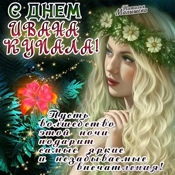 Открытки ко дню Ивана Купалы - С днем Ивана Купалы поздравительные картинки