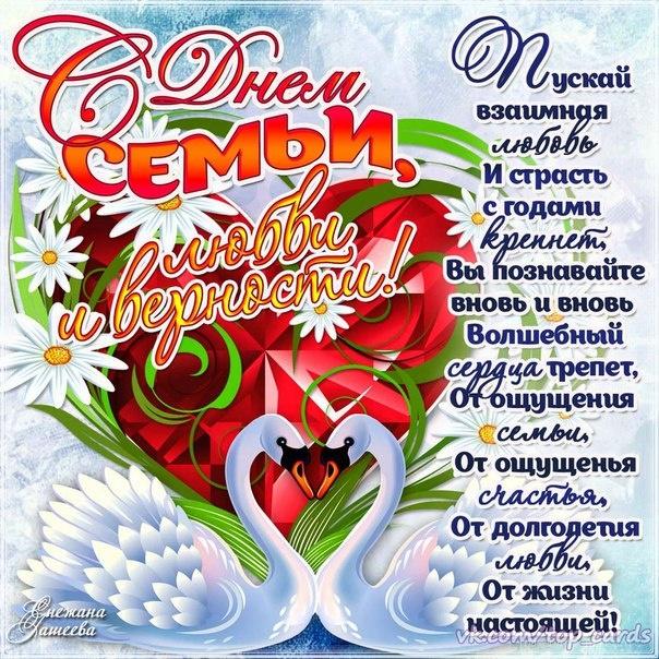 Поздравление на 8 июля день семьи любви и верности