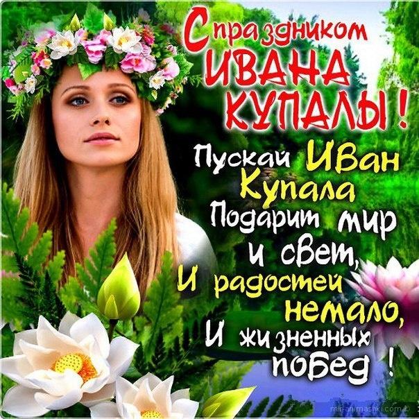 Пожелание на Ивана Купала - С днем Ивана Купалы поздравительные картинки