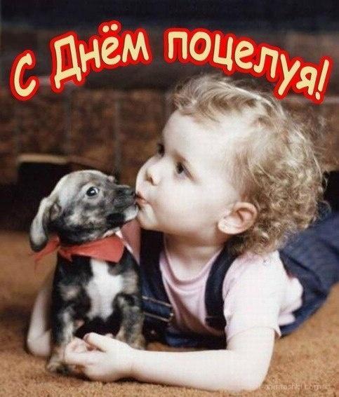 Твой воздушный поцелуй - С днем поцелуя поздравительные картинки