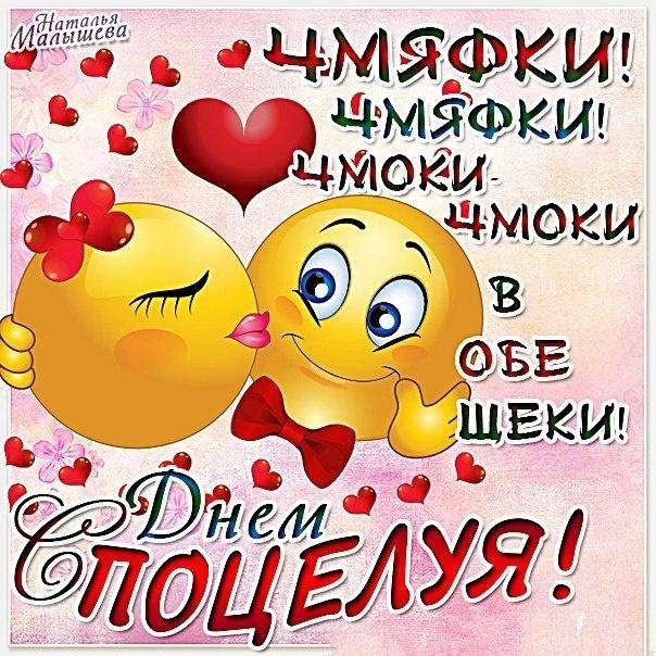 Чудесный поцелуй - С днем поцелуя поздравительные картинки