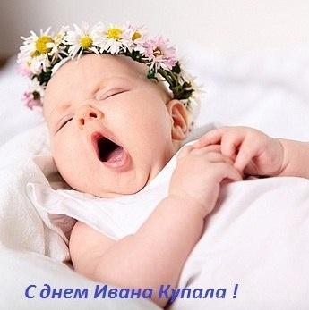 День Ивана Купалы - С днем Ивана Купалы поздравительные картинки