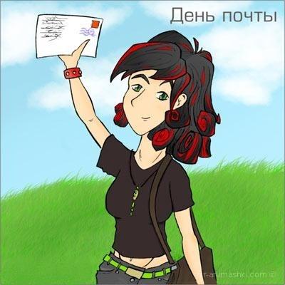С праздником  день Российской почты - С днем почты России поздравительные картинки