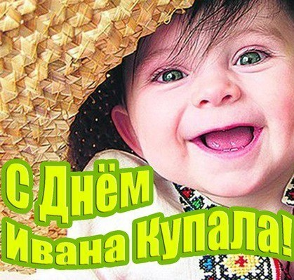 Поздравления с Иваном Купала - С днем Ивана Купалы поздравительные картинки