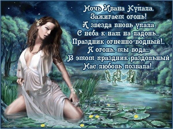 Ночь Ивана Купала стихи - С днем Ивана Купалы поздравительные картинки