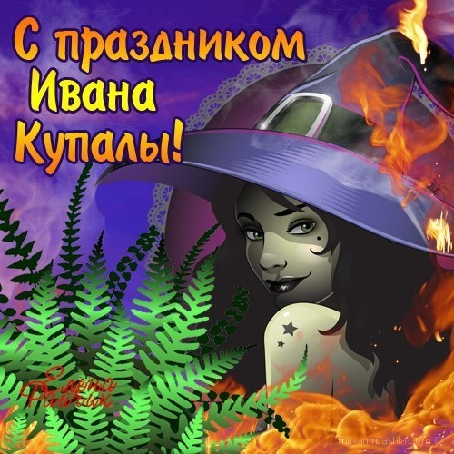 С праздником Иван Купалы - С днем Ивана Купалы поздравительные картинки