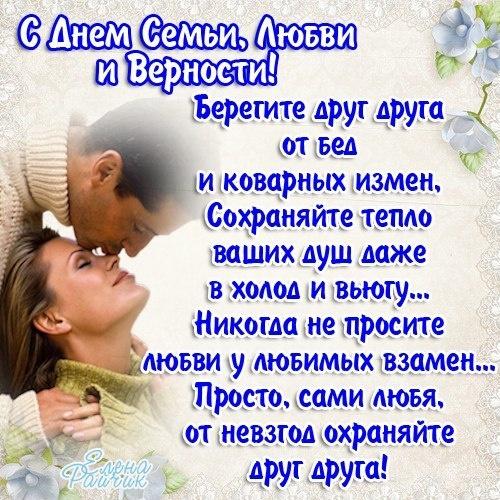 С днём семьи любви верности поздравления - С днем семьи, любви и верности поздравительные картинки