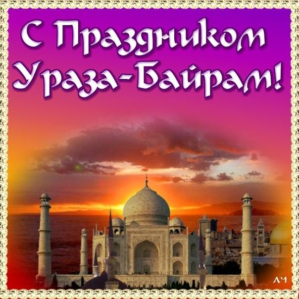 С праздником Ураза-Байрам - Ураза-байрам -  Ид аль-Фитр поздравительные картинки