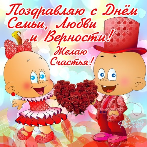Поздравления с Днем семьи, верности и любви в открытках - С днем семьи, любви и верности поздравительные картинки
