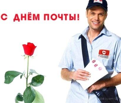 С днем почты в прозе - С днем почты России поздравительные картинки