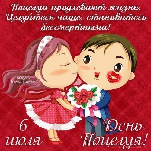 Смешные про, поздравить с днем поцелуя картинки