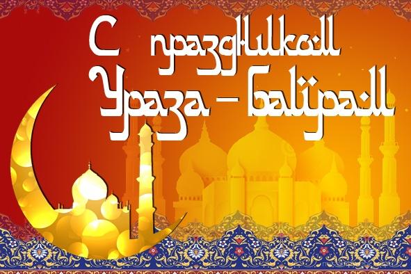 С праздником УРАЗА БАЙРАМ - Ураза-байрам -  Ид аль-Фитр поздравительные картинки