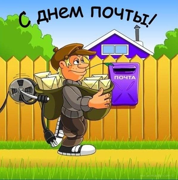 С праздником почту России - С днем почты России поздравительные картинки