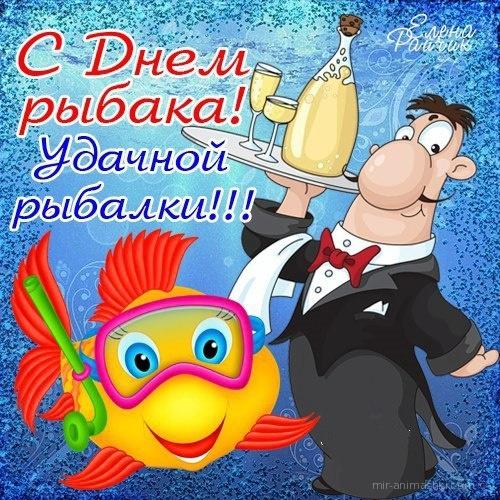 Поздравляем с Днем рыбака - С днем рыбака поздравительные картинки