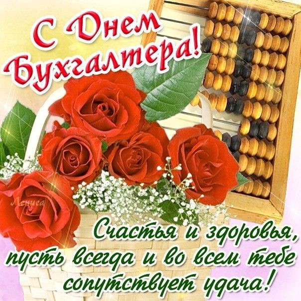 Поздравляем бухгалтеров Украины - С днём бухгалтера поздравительные картинки