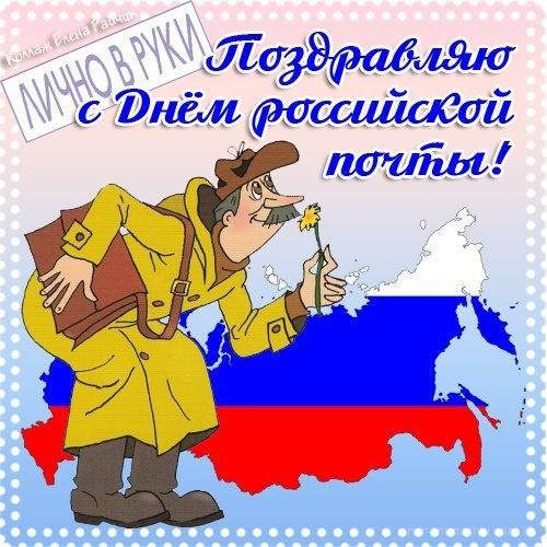 С днем почты России  прикольная картинка - С днем почты России поздравительные картинки
