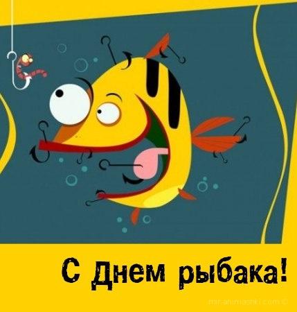 Пожелания Рыбаку - С днем рыбака поздравительные картинки