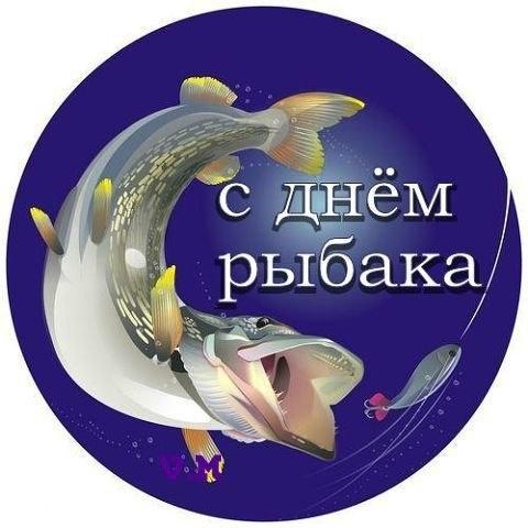 Поздравления рыбаку - С днем рыбака поздравительные картинки
