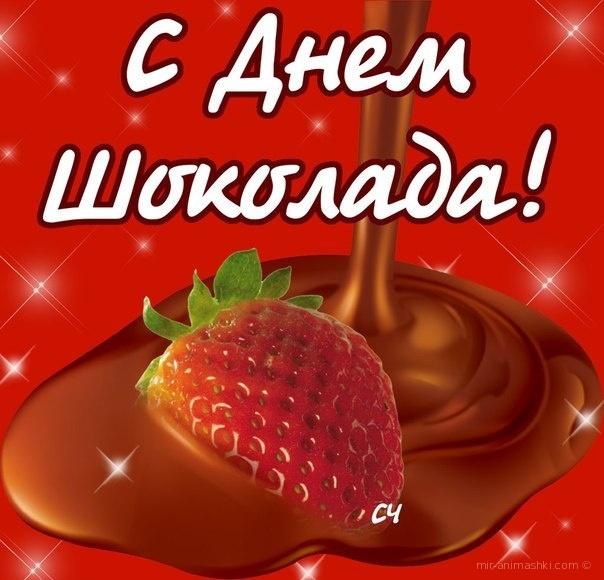 С днем Шоколада - С всемирным Днем Шоколада поздравительные картинки