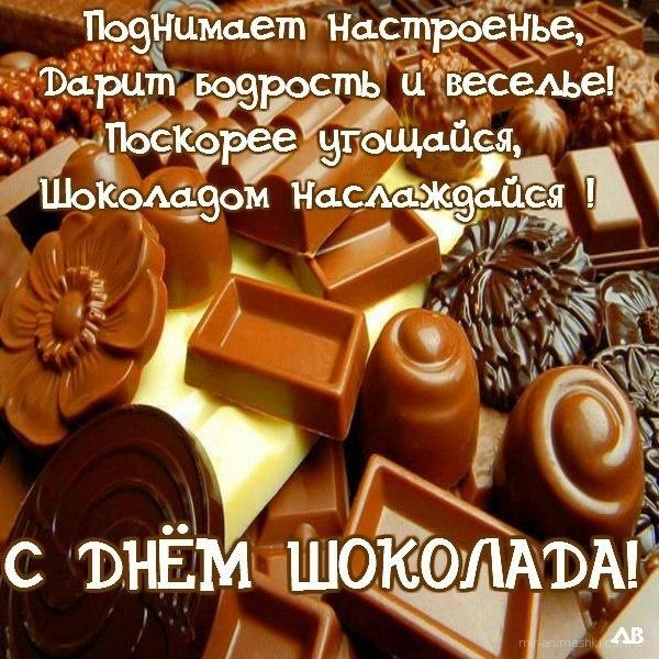Праздника шоколада - С всемирным Днем Шоколада поздравительные картинки