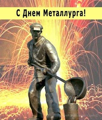 Поздравления в открытках с Днем Металлурга - С днем металлурга поздравительные картинки