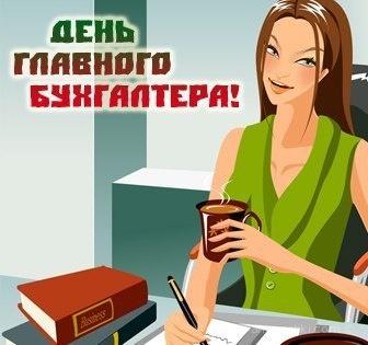 С днем главного бухгалтера - С днём бухгалтера поздравительные картинки