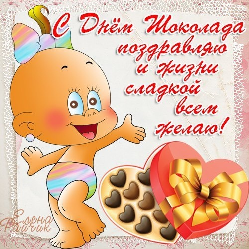 С днём шоколада поздравляю - С всемирным Днем Шоколада поздравительные картинки