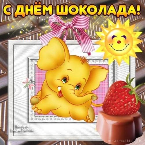 День шоколада - С всемирным Днем Шоколада поздравительные картинки