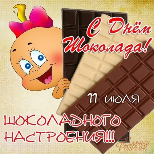 Шоколадное настроения - С всемирным Днем Шоколада поздравительные картинки