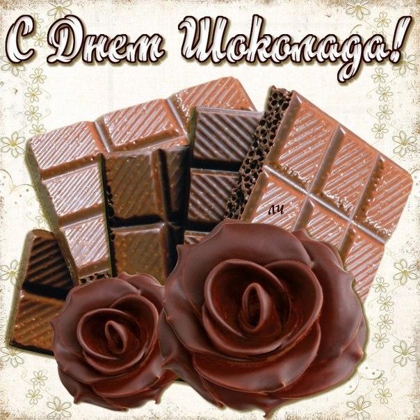 Шоколадные конфеты - С всемирным Днем Шоколада поздравительные картинки