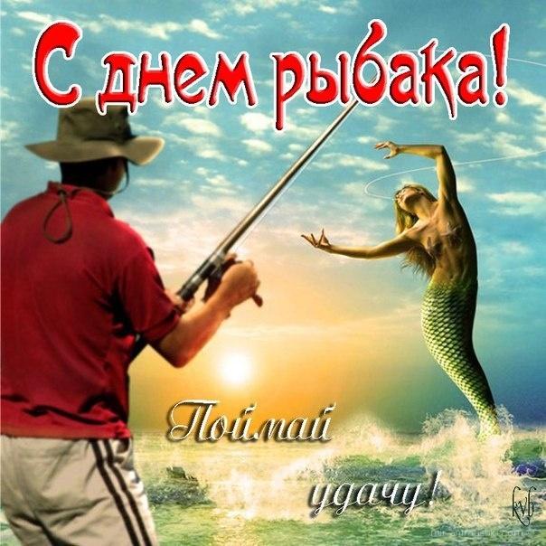 Прикольные поздравления рыбаку - С днем рыбака поздравительные картинки