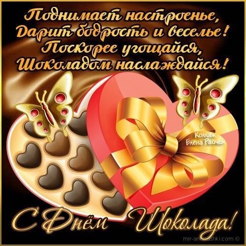 Шоколадом наслаждайся - С всемирным Днем Шоколада поздравительные картинки