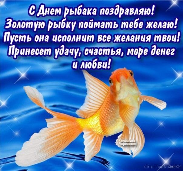 С праздником день рыбака - С днем рыбака поздравительные картинки