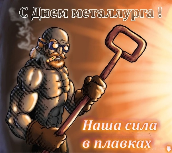Картинки с Днем Металлурга - С днем металлурга поздравительные картинки
