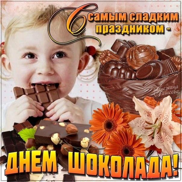 Самым сладким праздником - С всемирным Днем Шоколада поздравительные картинки