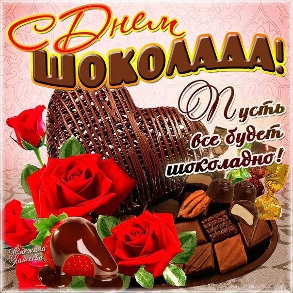 К всемирному дню шоколада - С всемирным Днем Шоколада поздравительные картинки