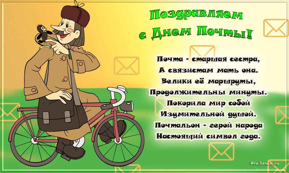 С Днем Российской почты - С днем почты России поздравительные картинки