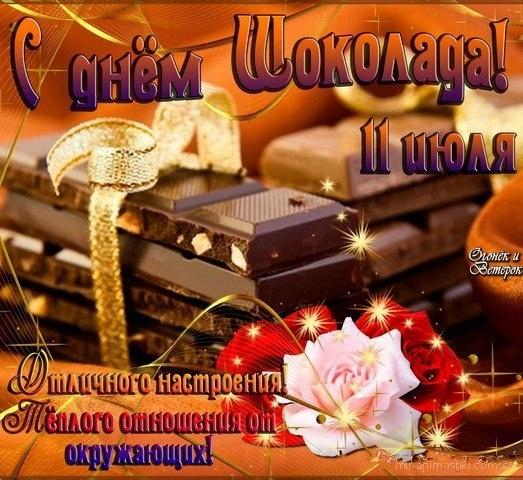 Шоколад в картинках - С всемирным Днем Шоколада поздравительные картинки
